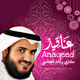 anachid alafasy mp3 2014