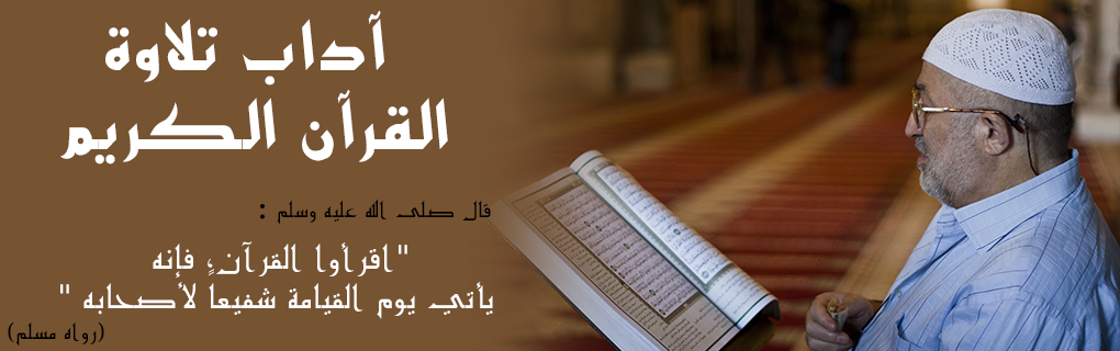 The ethics and rules of the Quran reading (Tilawat)