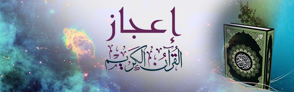 IiJaz » (Miracles) in the Quran, definition, types and morals