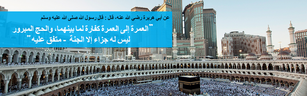 Reflections about the Umrah and its status
