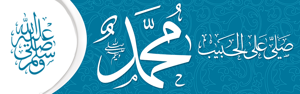 The biography of the prophet Muhammad (pbuh)