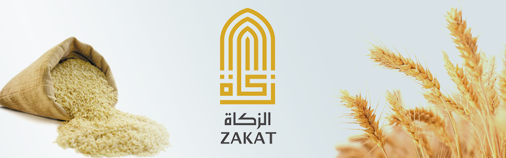 Zakat Al-Fitr: Purifies the fasting person and provides food for the poor