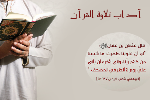 Quran reading rules
