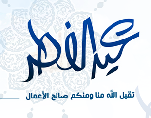 Great 3id Eid Al-Fitr Food - date-ramadan-fin-ramadan-aid-al-fitr-min  You Should Have_32218 .png