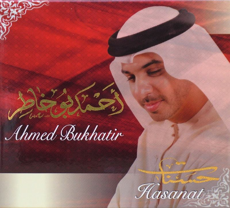 anachid ahmed abou khater mp3
